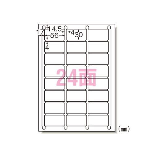 ¥6,000以上送料無料  エーワン ラベルシール〈インクジェット〉 マット紙(A4判) 20枚入 規格:A4判24面