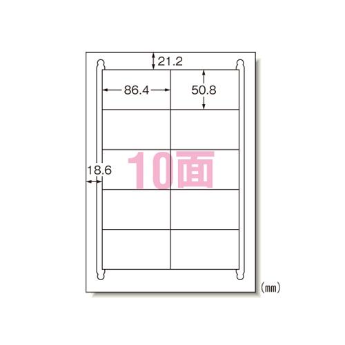エーワン ラベルシール〈レーザープリンタ〉再生紙 マット紙 規格:A4判10面