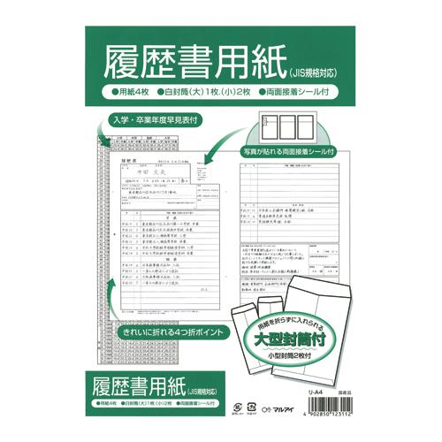 ¥6,000以上送料無料  全商品ポイント3倍20日1時59分まで/ マルアイ 履歴書用紙 一般用 A4判