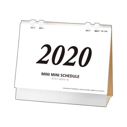 全商品ポイント5倍セール開催中/代引不可 2020年 卓上カレンダー ミニミニスケジュール 法人限定 名入れ代無料 100冊単位