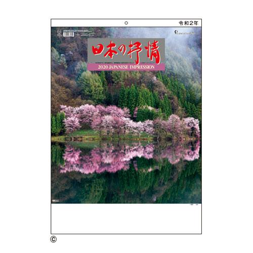 全商品ポイント5倍セール開催中/代引不可 2020年 風景カレンダー 日本の抒情 法人限定 名入れ代無料 100冊単位
