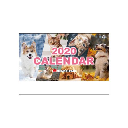 全商品ポイント5倍セール開催中/代引不可 2020年 カレンダー ペットカレンダー 法人限定 名入れ代無料 100冊単位