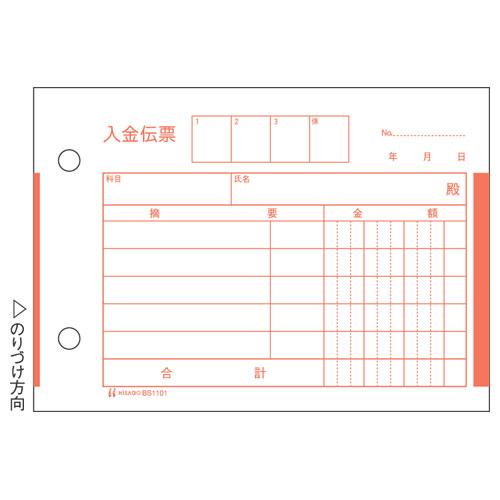 ¥6,000以上送料無料  全商品ポイント3倍開催中/ヒサゴ 製本伝票 「入金伝票ヨコ」 複写枚数:単式