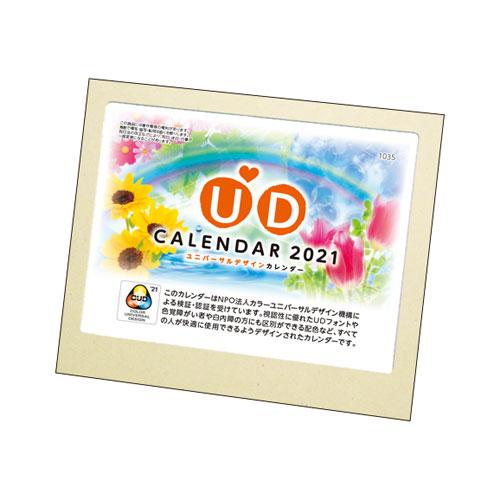 全商品ポイント5倍22日17時より/代引不可 2021年 卓上カレンダー UD&ECOスタンド 法人限定 名入れ代無料 100冊単位 1035