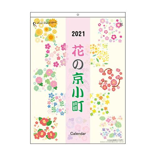 全商品ポイント5倍22日17時より/代引不可 2021年 花カレンダー 花の京小町 法人限定 名入れ代無料 100冊単位 430