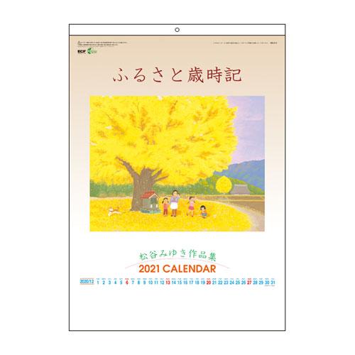 全商品ポイント5倍22日17時より/代引不可 2021年 童画カレンダー ふるさと歳時記 法人限定 名入れ代無料 100冊単位 812