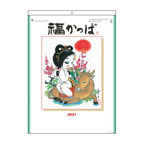全商品ポイント5倍22日17時より/代引不可 2021年 童画カレンダー 福かっぱ Fuku-Kappa 法人限定 名入れ代無料 100冊単位 836