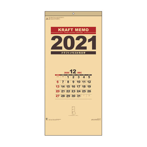 全商品ポイント5倍22日17時より/代引不可 2021年 カレンダー クラフトメモ 3ヶ月文字 メール便で送れる 法人限定 名入れ代無料 100冊単位 990