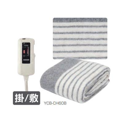 送料無料  ユアサプライムス 脱臭炭電気毛布 消臭 遠赤外線 マイナスイオン効果 YCB-CH60B