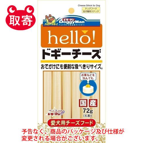 ¥6,000以上送料無料  ドギーマンハヤシ heLLo! ドギーチーズ 72g(6本) ペット用品 フード 犬