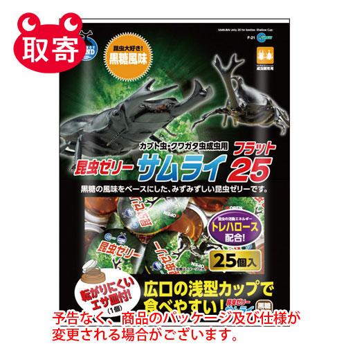 ¥6,000以上送料無料  マルカン サムライ フラット 25 25個入 ペット用品 昆虫ゼリー カブトムシ クワガタ ゼリー 成虫用 エサ