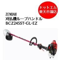 北海道沖縄離島は着払い発送になります 【2017年最新モデル】ゼノア BCZ245ST-GL-EZ エンジン 草刈機 刈払機 ループハンドル *この商品は代引不可です。【特典あり】