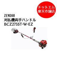 【2016年最新モデル】ゼノア BCZ275ST-W-EZ エンジン 草刈機 刈払機 両手ハンドル*この商品は代引不可です【特典あり】
