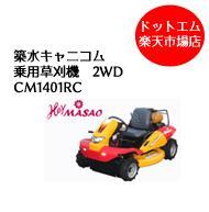 CM1401RC 築水キャニコム セル付き 乗用草刈機 2WD 送料無料