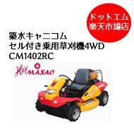 CM1402RC 築水キャニコム セル付き 乗用草刈機 4WD 送料無料