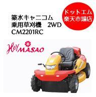【代引不可】CM2201 RC 築水キャニコム セル付き 乗用草刈機 2WD 送料無料