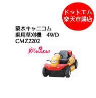 【代引不可】CMX2202 築水キャニコム セル付き 乗用草刈機 4WD 送料無料