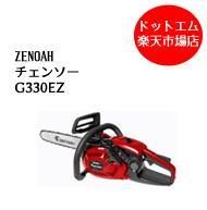 ゼノア G330EZ エンジン チェーンソー 14インチ25APスプロケットバー【特典あり】