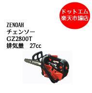ゼノア GZ2800T エンジン チェーンソー 10インチスプロケットバー25AP60【特典あり】