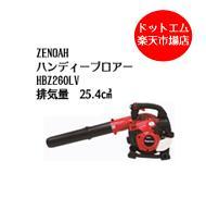 超低振動!ゼノア HBZ260LVエンジン ブロワー (ブロアー)50cc背負いブロア並の風量!プロの決定版!!