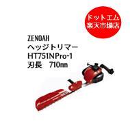 ゼノア HT751Npro-1 エンジン ヘッジトリマー バリカン ならし刃(710mm)【特典あり】