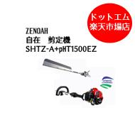 ゼノア SHTZ-A+PHT1500EZ 高枝 畦草 草刈機 米刈 エンジン ヘッジトリマー バリカン 615mm 自在剪定機【特典あり】