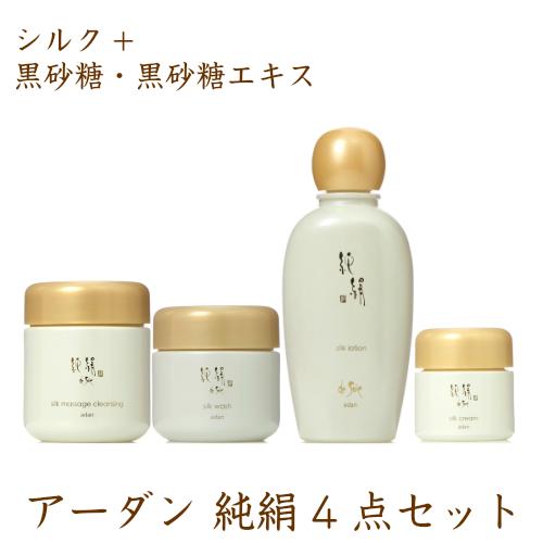 アーダン化粧品 純絹 シルクマッサージクレンジング・ウォッシュ・ローション・クリームの基礎4点セット