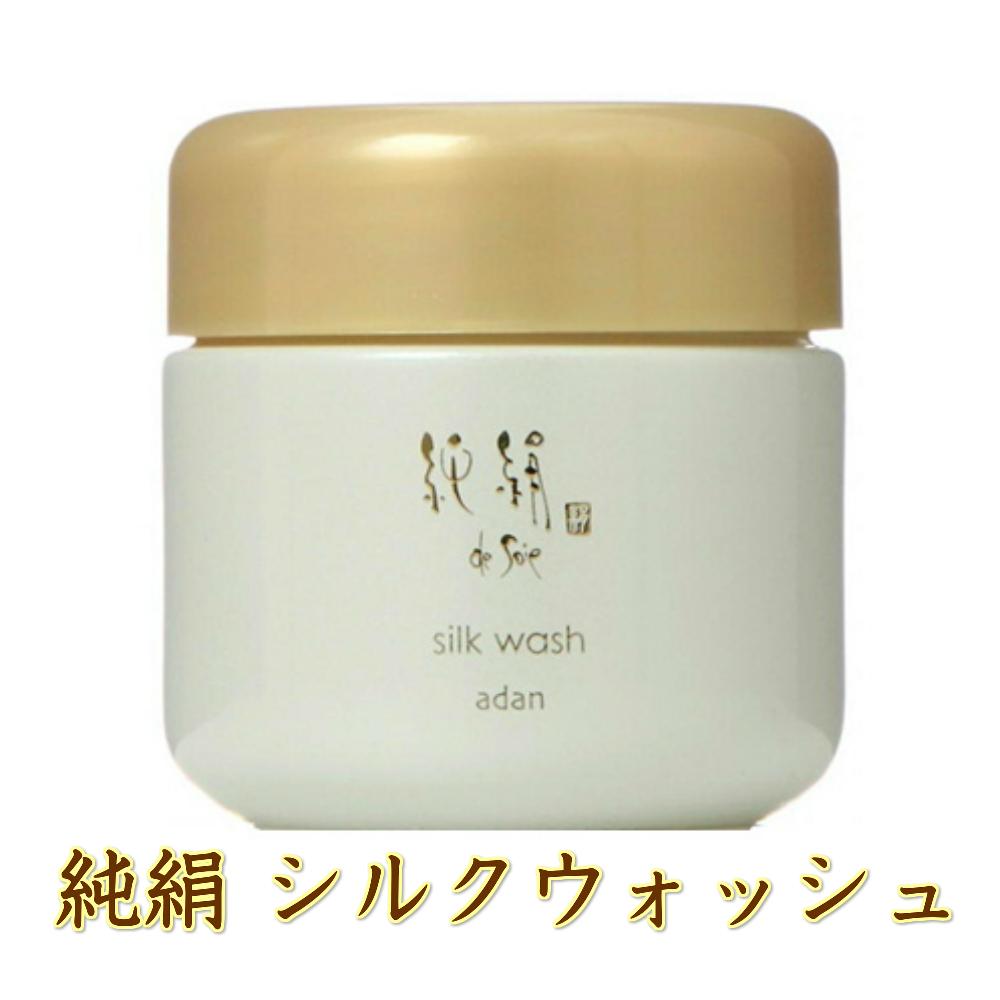 アーダン化粧品 純絹 シルクウォッシュ 90g