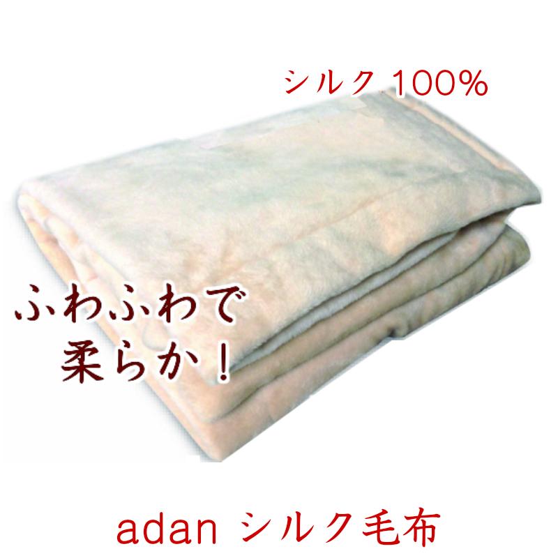 アーダン オリジナル起毛シルク毛布 シングルサイズ 140cm×200cm