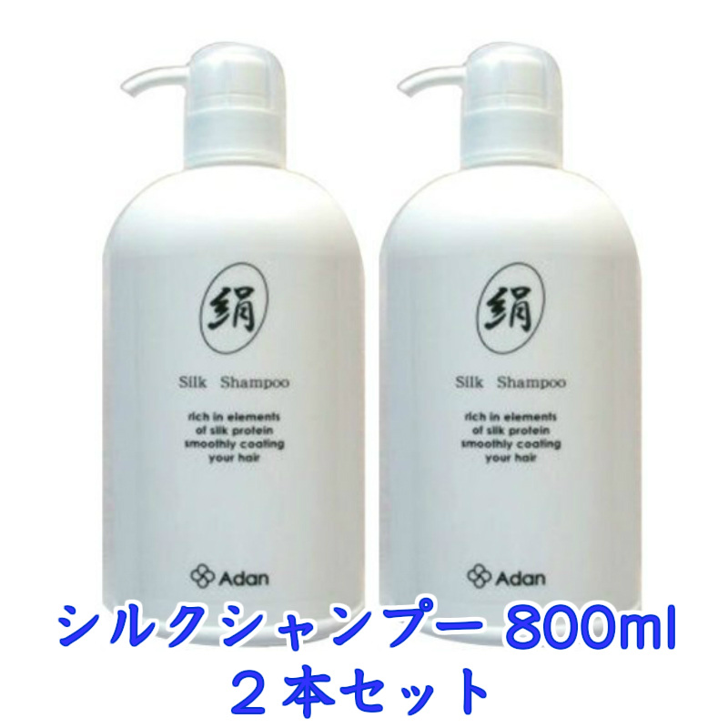 アーダン化粧品 シルクシャンプー800ml 2本セット