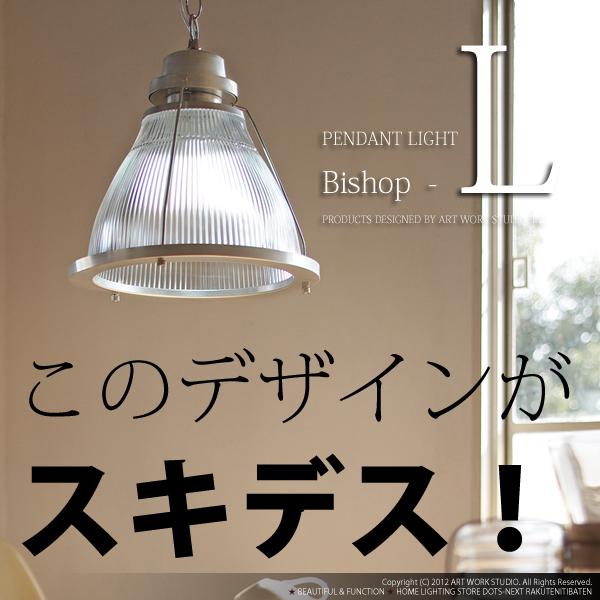 【送料無料】 ペンダントライト Bishop-L AW-0325V