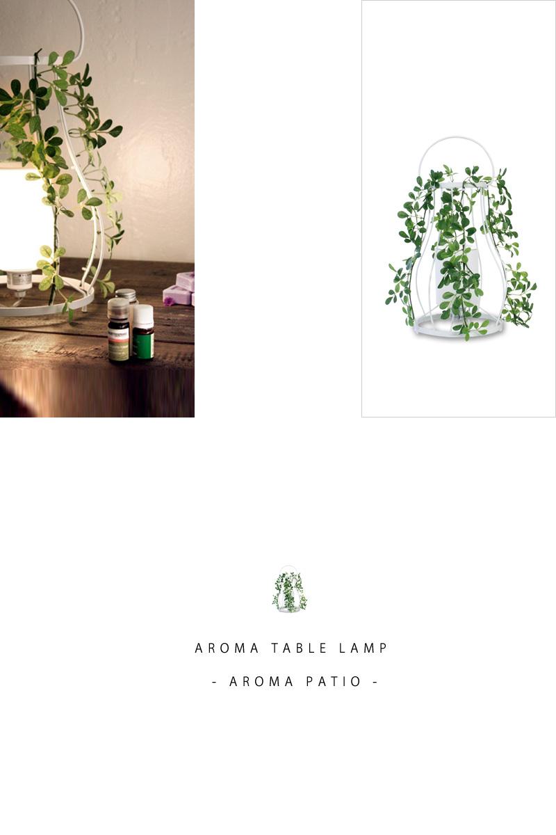 !芳香桌子灯-Aroma Patio(aromapatio)LT3684-照明器具间接照明台灯台灯芳香绿色的天然的客厅书斋工作室学习室卧室独自生活一间房