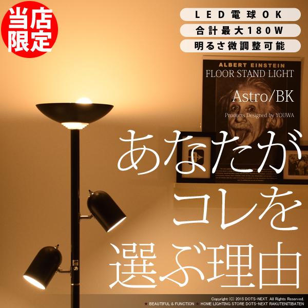 スタンドライト北欧 照明 おしゃれ 調光 アッパーライト フロアライト フロアスタンドライト モダン 間接照明 照明器具 寝室 ランプ ベッドサイド リビング用 居間用 黒 ブラック モノトーン DOTS-NEXT ASTRO-BK YF-805NS