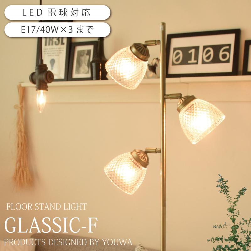 凹凸のあるガラスが特徴的な3灯スポットライトです フロアライト セール特別価格 おしゃれ 間接照明 フロアスタンド ガラス LED電球対応 3灯 アンティーク ゴールド スーパーセール 30%OFF 照明 新築 led ブランド品 電気 南欧 PSB542 引越 敬老の日 ss2109 電気スタンド
