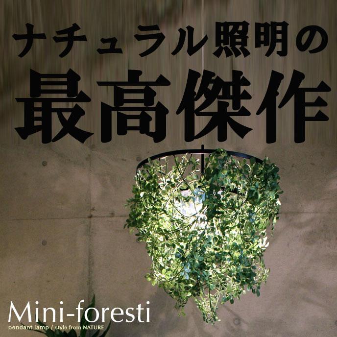 送料無料!ペンダントライト-MINI-FORESTI(ミニフォレスティ)LP3000-照明器具 間接照明 インテリア照明 天井照明 リビング ダイニング LED ナチュラル グリーン モダン おしゃれ カフェ ワンルーム 一人暮らし