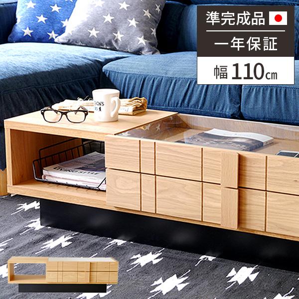 ローテーブル ガラステーブル テーブル 送料無料 収納 北欧 引き出し おしゃれ 完成品 センターテーブル 長方形 木製 コレクション ディスプレイ 棚