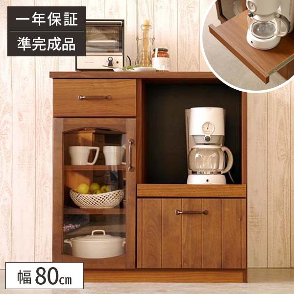キッチンカウンター レンジ台 キッチンボード 大型レンジ対応 完成品 食器 北欧 キッチン 炊飯器 収納 引き出し アンティーク おしゃれ 幅80cm ブラウン 木製 高級感