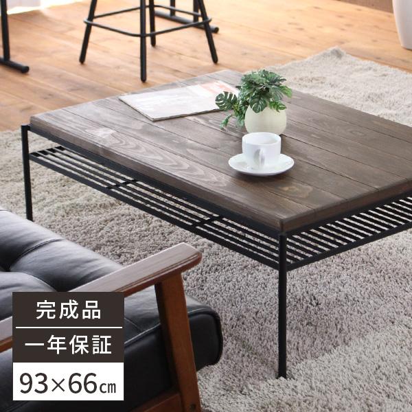 テーブル ローテーブル アンティーク 送料無料 アイアン 古材 無垢 ビンテージ アイアン センターテーブル 木製 パイン材 長方形 おしゃれ ソファテーブル インダストリアル