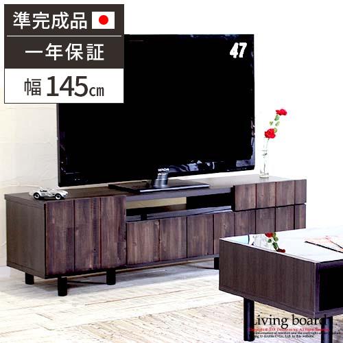 テレビボード テレビ 台 ローボード 幅150cm無垢 アンティーク 完成品 リビング収納 リビングボード テレビ台 ガラス 引き出し いっぱい 木製 TV台 天然木 TVボード 日本製