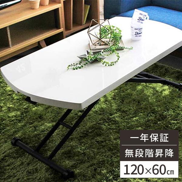 昇降式テーブル 昇降テーブル ガス圧 おしゃれ センターテーブル ダイニングテーブル 昇降 テーブル キャスター付き 折りたたみ 幅120cm 奥行き60cm 長方形 デスク 白 ホワイト 高さ調整 完成品