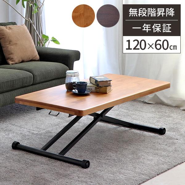 昇降式テーブル テーブル 高さ調節 昇降テーブル 折りたたみ キャスター付き リフトテーブル 幅120cm 木製 おしゃれ ハイテーブル ガス圧 リフティングテーブル ローテーブル