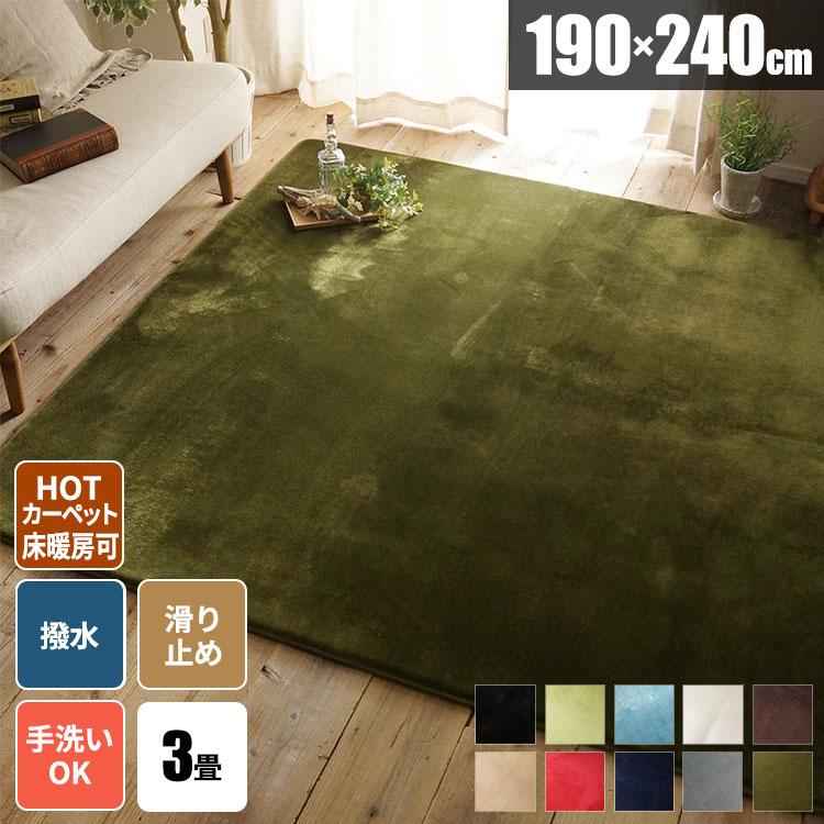 ラグマット 低反発 撥水 190×240 ラグ 3畳 洗える 北欧 おしゃれ 毛足が短い 滑り止め付き 手洗い 絨毯 低ホルム
