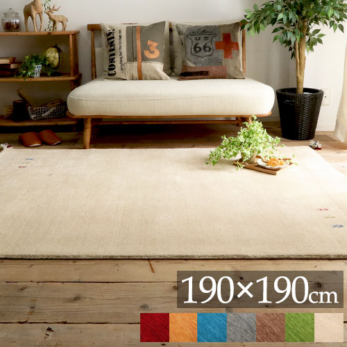 ギャベ ラグマット 正方形 ギャッベ おしゃれ 手織り 絨毯 ギャッペ 2畳 カーペット 190×190 ウール 北欧 インテリア マット リビング ハンドメイド 高級