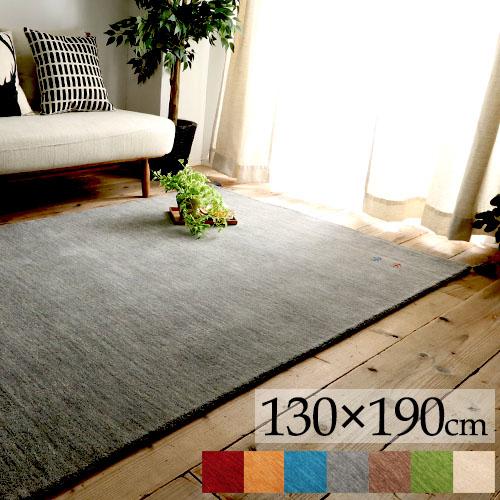 ラグ ギャベ 絨毯 おしゃれ ギャッベ カーペット マット 手織り ギャッペ 130×190 リビングマット 北欧 インテリア 長方形 1.5畳
