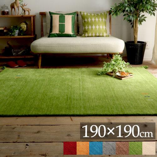ラグマット ギャベ ギャッベ 2畳 おしゃれ ラグ ギャッペ 北欧 絨毯 正方形 カーペット 手織り 高級 リビングマット 190×190 ウール 羊毛 ハンドメイド