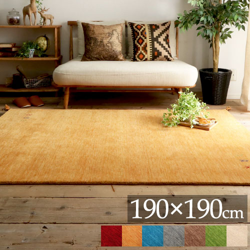 ギャベ ラグ ギャッベ 北欧 ラグマット 2畳 正方形 絨毯 ギャッペ カーペット 手織り おしゃれ インテリア 高級 リビング マット 190×190 ウール
