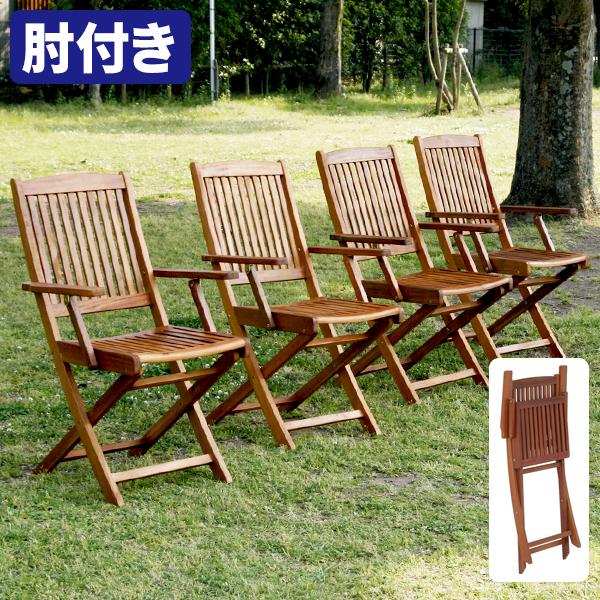 ガーデンチェア 木製 雨ざらし チェア 折りたたみ ガーデン チェア ベランダ キャンプ 用品 椅子 屋外 コンパクト 4脚 セット 肘 おしゃれ