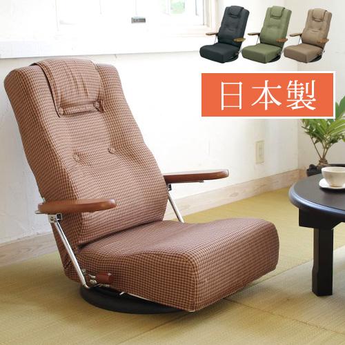 座椅子 肘掛付き 疲れにくい 座いす 座イス 日本製 リクライニング 腰をいたわる 回転 レバー式 国産 ロータイプ