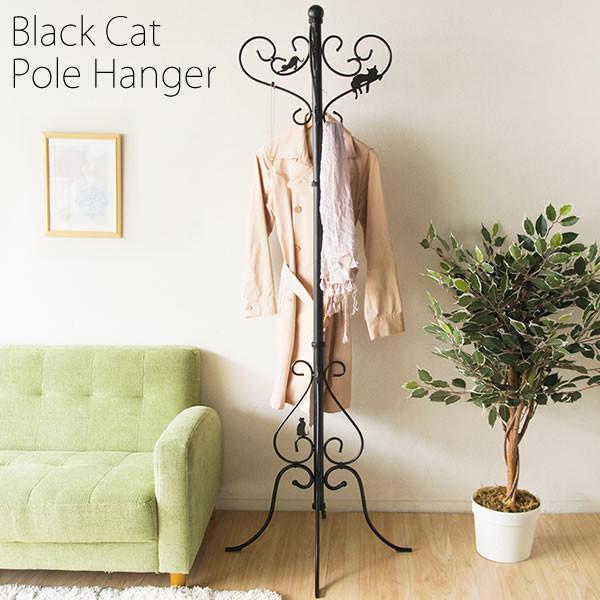 ポールハンガー ポールスタンド 猫 アイアン スチール コートハンガー ネコ コートツリー ねこ おしゃれ シンプル 衣類収納 インテリア 省スペース