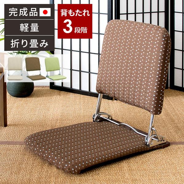 座椅子 リクライニング おしゃれ 折りたたみ ローチェア コンパクト 腰痛 こたつ用 軽量 薄型 布製 座いす シニア 敬老 プレゼント 父の日